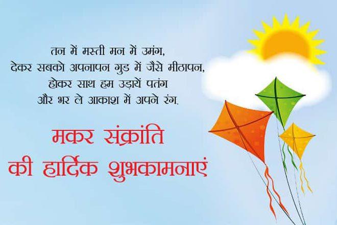 Makar Sankranti Wishes