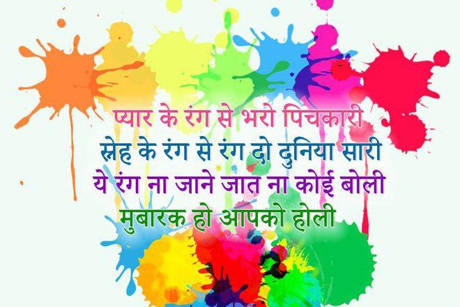 Best-Holi-Wishes