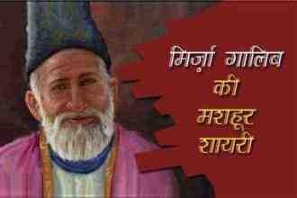 Mirza Ghalib Hindi Sher Shayri