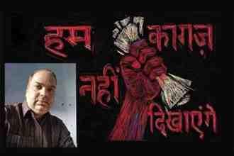 CAA NRC Protest Hum Kaagaz Nahi Dikhayenge