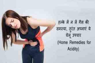 Follow some home remedies to get rid of acidity