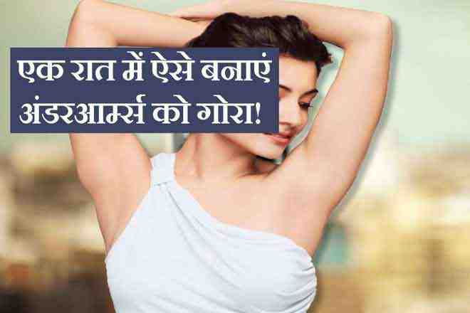 home remedies to remove the blackness of underarm