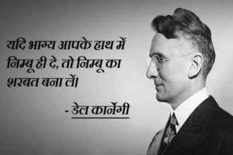 12 february today history Dale Carnegie Thought in Hindi