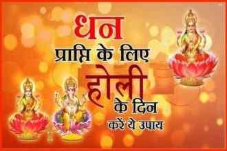 Holi Totke in Hindi