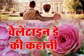 Valentine's Hindi story