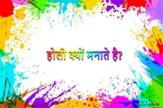 Why We Celebrate Holi Festival