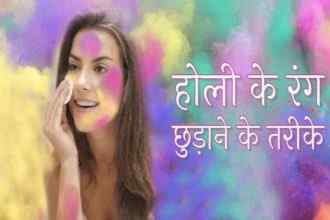 how to remove holi colour from skin