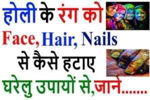 how to remove holi colour hindi