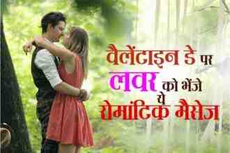 valentine's day shero shayri message sms quotes