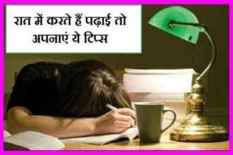 Tips to Avoid Sleep While Studying Padte Samay Nind Ko Kaise Bhagaye