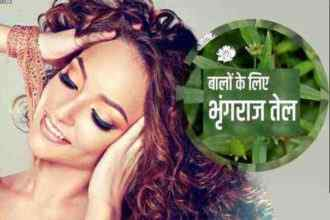 What are the benefits of Bhringraj Oil for hair