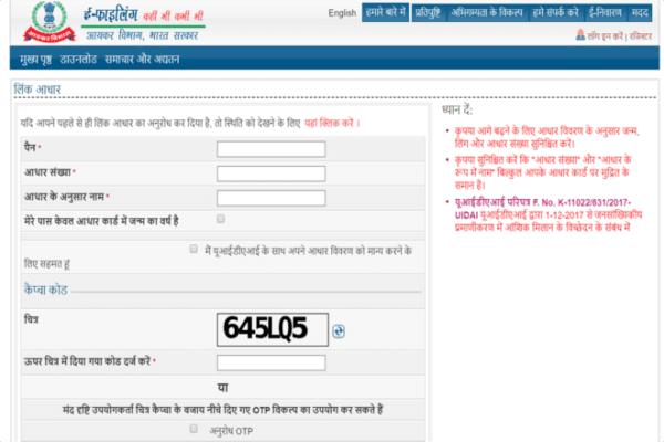 tax with aadhar