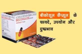 Becosules Capsule ke use fayde upyog price dose side effects in Hindi