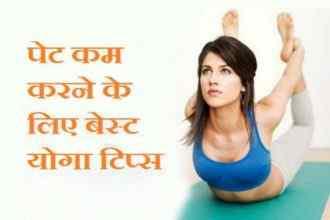 Best yoga poses for flat tummy