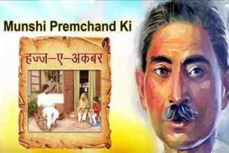 Haj-e-Akbar- Munshi Premchand