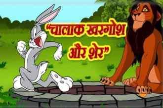 Panchatantra Hindi Stories