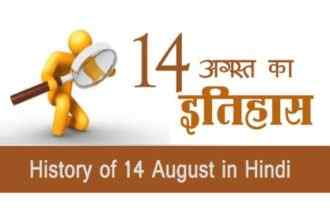 14-august-History