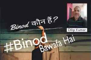 Binod Bawafa hai