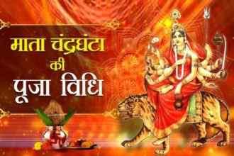 Maa Chandhghanta