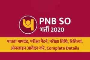 PNB jobs