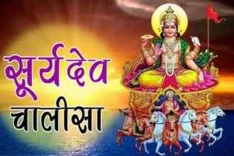Shri Surya Dev Chalisa