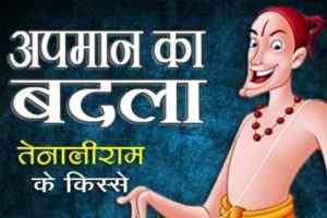 Tenali-Ram-Stories