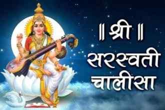 sarswati chalisa