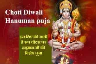 Choti Diwali hanuma puja