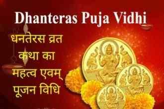 Dhanteras-Puja-Vidhi
