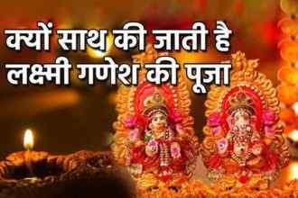 Laxmi-Ganesh ki Puja