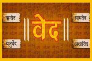 Vedas in hindi