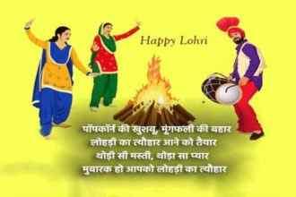 happy-lohri-wishes