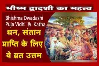 Bhishma-Dwadashi-Puja-Vidhi