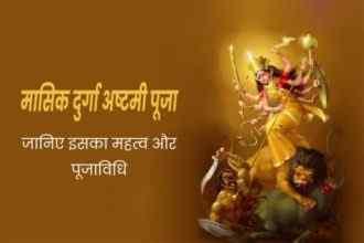 Masik Durga Ashtami