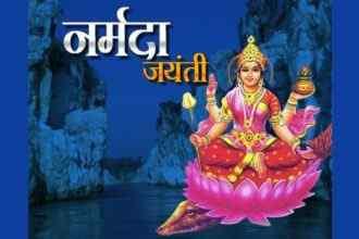 Narmada Jayanti