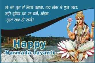 Narmada-Jayanti