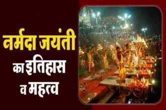 Narmada-Jayanti-history
