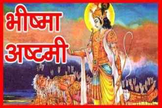 bhishma-ashtami-puja-vidhi
