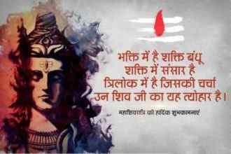 happy-maha-shivratri-wishes