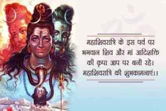 mahashivratri-wishes