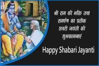 Happy Shabari Jayanti