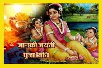 Janki Jayanti Puja