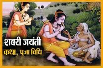 Shabari-Jayanti