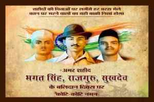 Shaheed-Diwas Quotes