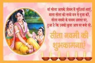 Sita-Navami wishes
