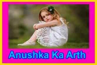 अनुष्का नाम का अर्थ Anushka Naam Ka Arth
