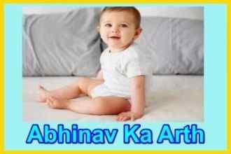 अभिनव नाम का अर्थ Abhinav naam ka arth