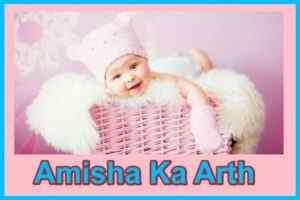 अमीषा नाम का अर्थ Amisha naam ka arth