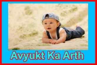 आव्युक्त नाम का अर्थ Avyukt Naam Ka Arth