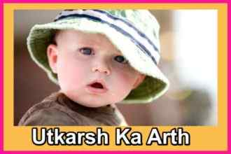 उत्कर्ष नाम का अर्थ Utkarsh naam ka arth